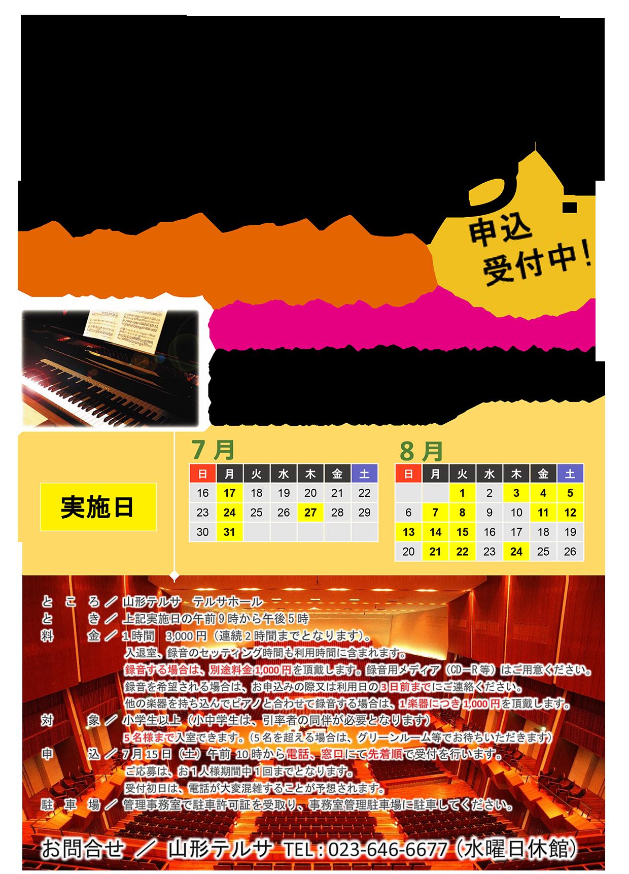 ピアノ体験第22弾 チラシ