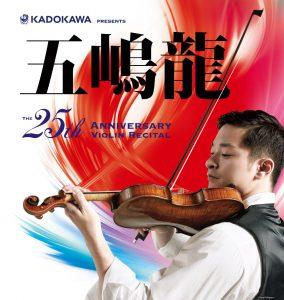 【KADOKAWA PRESENTS】五嶋龍デビュー25周年ヴァイオリン・リサイタル