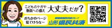 山形県民共済生活協同組合